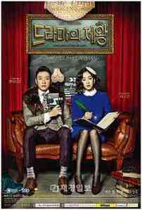 The-King-of-Dramas-Poster1
